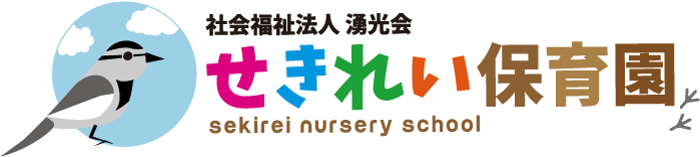 せきれい保育園ロゴ