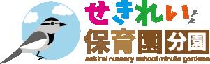 せきれい保育園分園ロゴ