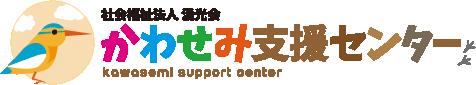 かわせみ支援センターロゴ